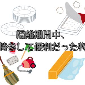 [韓国留学]隔離期間中、日本から持参して便利だった物の紹介!