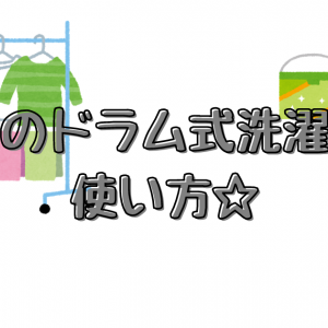 [韓国留学]韓国のドラム式洗濯機の使い方☆