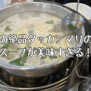 東大門の絶品タッカンマリのお店!スープが美味すぎる!