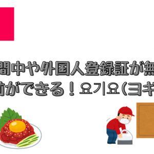 【韓国留学】隔離期間中や外国人登録証が無くても出前ができる!요기요(ヨギヨ)
