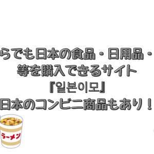韓国からでも日本の食品・日用品・医薬品等を購入できるサイト『일본이모』日本のコンビニ商品もあり!