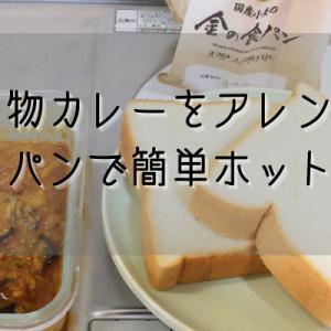 残り物カレーをアレンジ。セブンイレブン「金の食パン」でホットサンド【フライパンで簡単調理】