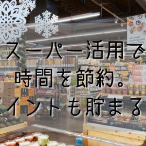 1人暮らしにも便利。ネットスーパーでまとめ買い【楽天西友ネットスーパー】