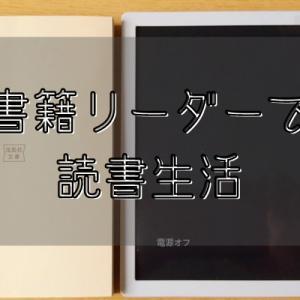 【楽天Kobo】Kobo Libra H2O で電子書籍デビューした感想