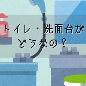 【1人暮らし】3点ユニットバスって実際どう?【使い心地&入浴の仕方について】
