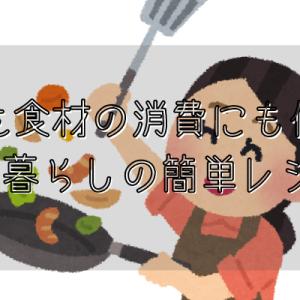 冷蔵庫の余り物を一掃!全部まとめてトマト缶煮込み【1人暮らしのズボラレシピ】