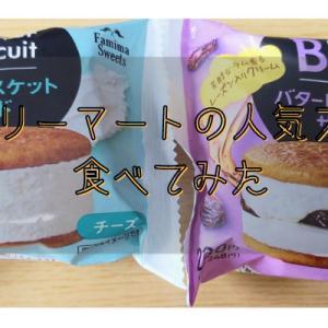 【ファミリーマート】バタービスケットサンド食べてみた