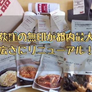 【日常】久々に荻窪でお買い物。リニューアルした無印良品・西友荻窪に行ってみた