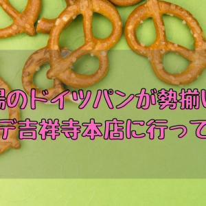 吉祥寺で本場のドイツパンを購入! 超人気パン屋「リンデ吉祥寺本店」に行ってみた