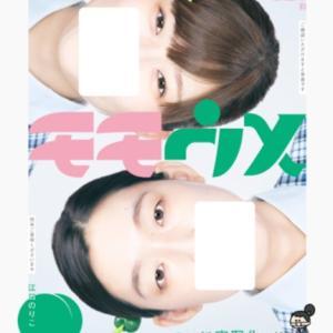 新秋ドラマ#1「モモウメ」(SNS超人気アニメ ドラマ版)を見て