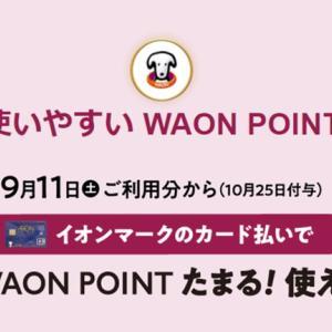 AEONときめきポイントで交換したWAON POINT を使用する。