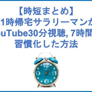 【時短ルーティン】21時過ぎに帰宅して30分YouTube時間を確保しながら7時間睡眠する方法の紹介(まとめ記事)