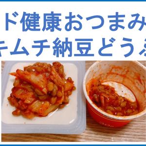 【最強のド健康おつまみ】キムチ納豆どうふで腸活しよう!!