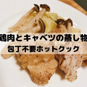 鶏肉とキャベツの蒸し物!!ホットクックで(手抜き)簡単料理!!