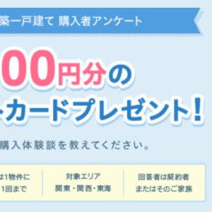 【新築購入者必見!】アンケートに答えて5,000円分のギフト券をGET