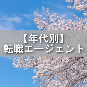 2021年最新【年代別】無料登録転職エージェントおすすめを一挙公開!!