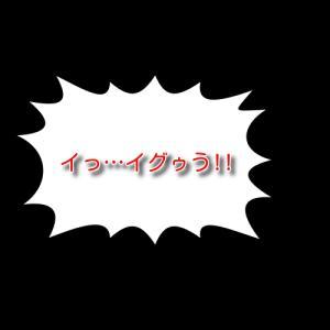 43:「イっ…イグゥう!!」腰ガクガクで震える極上美女の奥まで注入!!