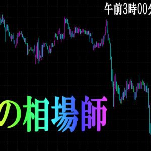 午前3時00分にFOMC(米国連邦市場委員会)政策金利発表:マーケットでは物価上昇の最中、テーパリングを問題視