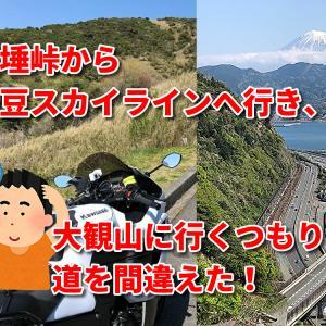 薩埵峠へ行った時のモトブログ