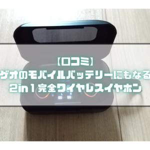 【口コミ】ゲオのモバイルバッテリーにもなる2in1完全ワイヤレスイヤホン