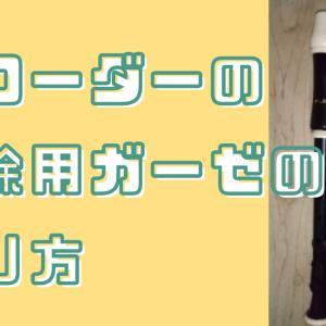 【100均の材料で】リコーダーの掃除用ガーゼの作り方