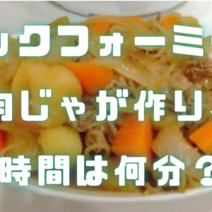 【内蔵レシピ】クックフォーミーエクスプレスで肉じゃが作り、時間はどのくらいかかる?