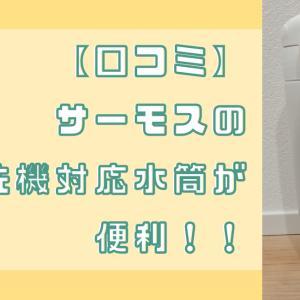 【口コミ】サーモスの食洗機対応水筒「JOK」は、子供にも持たせやすくて便利