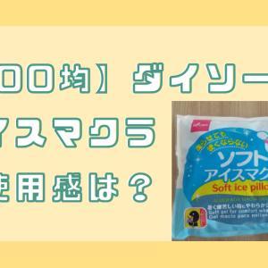 【100均】ダイソーのアイス枕の使用感は?専用カバーは売ってる?