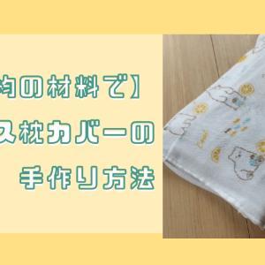 【100均材料で】アイス枕カバーの手作り方法。ガーゼタオルで簡単に