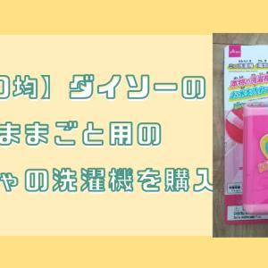 【100均】ダイソーのおままごと用のおもちゃの洗濯機を購入。電池で動きます!