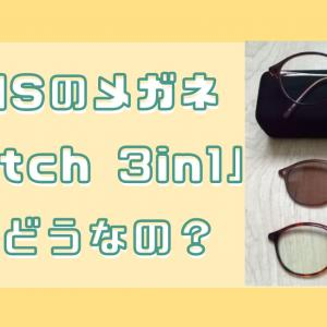 【レビュー】2021年発売されたJINSのメガネSwitch 3in1とは?実際使いやすいの?