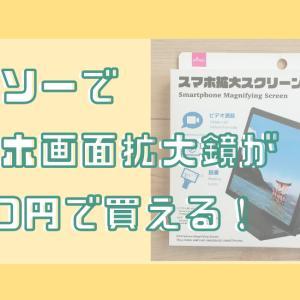 【100均】ダイソーでスマホ画面拡大鏡が200円!動画見るのに便利です。