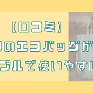 【口コミ】GUの190円のエコバッグが使いやすい。たたみ方は?