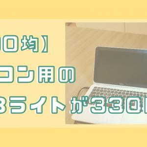 【100均】パソコン用のUSBライトが330円で買える!リモートワークに便利。