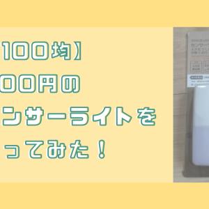 【100均】ダイソーで人感センサーライトが300円!電池式でどこでも使える