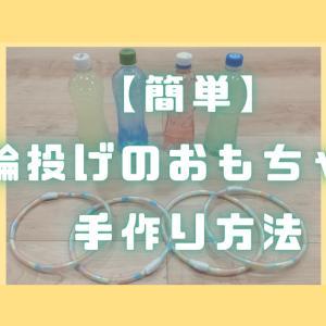 輪投げのおもちゃの手作り方法。ペットボトルやホースで可愛く簡単に!