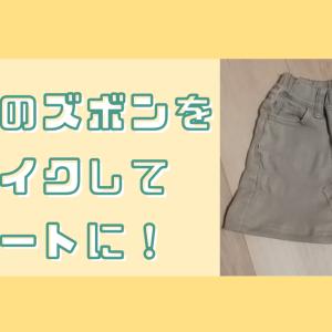 子供のズボンをリメイクしてスカートに!意外と簡単に出来ます。