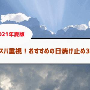 【2021年 夏版】コスパ重視!おすすめの日焼け止め3選