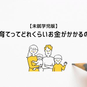【未就学児版】子育てってどれくらいお金がかかるの?