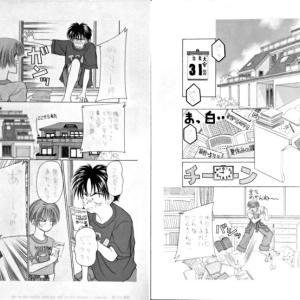 デビュー1本前の漫画原稿の冒頭はこんなのだった