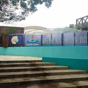 新屋島水族館(香川)