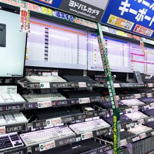 【効率化】お値段3万円以上!?ハイエンドキーボードのすゝめ