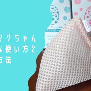 【愛用歴3年】洗たくマグちゃんの効果的な使い方と手作り方法