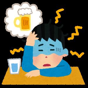 俺はアルコール依存症だと思う