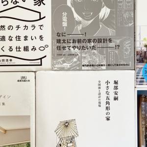 これから社会人になる建築学生、新米建築士必読!!実務で使える住宅設計におすすめの本5選