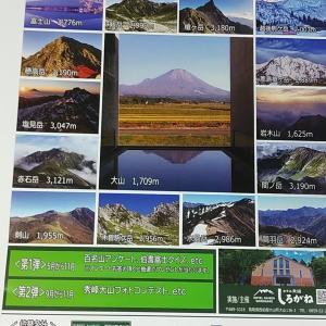 日本百名山フェア