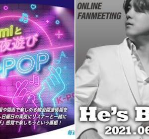 MBSラジオnamiと夜遊びK-POP (2021.6.6)