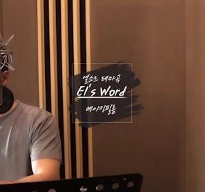 ELSWORD キャラクターテーマ曲「El's Word」メイキング先行公開 (2021.6.24)