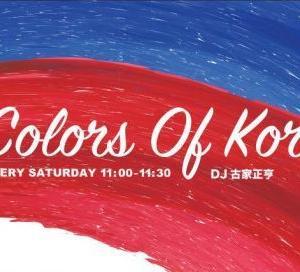 来週のFM NORTH WAVE 「Colors Of Korea」にホンギ出演