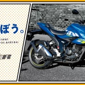 バイク免許取得への道!〜番外編:欲しいバイクをただただ語る日 2nd〜